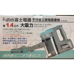^聖家^Fujitek富士電通大吸力手持直立旋風吸塵器 FT-VC305【全館刷卡分期+免運費】