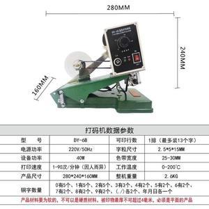 打碼機 廣林DY-6B恒溫型直熱式色帶手動打碼機生產日期鋼印機仿噴碼機 星河光年DF