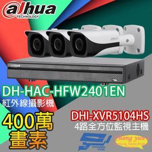 大華 監視器 套餐 DHI-XVR5104HS 4路主機+DH-HAC-HFW2401EN 400萬畫素 攝影機*3