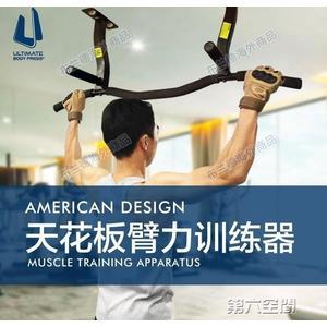引體向上器 美國頂吊家用天花板可調節間距單杠引體向上器健身 第六空間 MKS