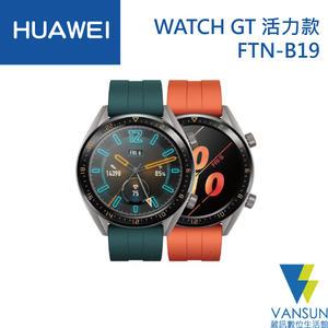 【贈華為錶帶】 WATCH GT FTN-B19 活力款 46mm 智慧手錶【葳訊數位生活館】