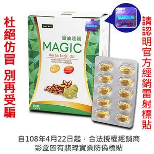iVENOR MAGIC 魔油速纖(印加果油液態軟膠囊) (90粒/盒)