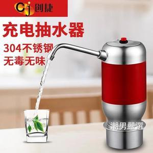 抽水機桶裝水無線電動抽水器自動吸水器支架飲水機壓水器手動取水上水泵