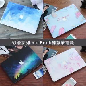 macbook 12寸 pro保護殼 air外殼 13寸 超薄 15寸 蘋果電腦殼 筆電殼 保護套 e起購