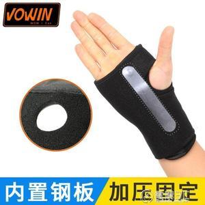 固定護腕男鋼板女扭傷護具手腕骨折腱鞘護碗康復護手套用品護手腕 電購3C