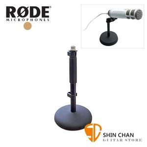 【缺貨】Rode DS1 桌上型麥克風架 麥克風立架 / 麥克風架 台灣公司貨 適用RODE / 各品牌麥克風
