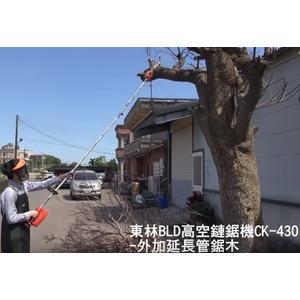 【東林電子台南經銷商】東林BLDC高空鏈鋸機CK-430(便利型)-台灣製造