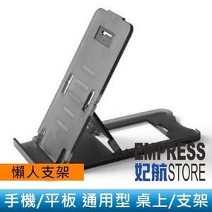 【妃航】五段 賽車/手機/平板 8吋內 輕巧/方便 攜帶/卡片式 折疊/可調整角度 懶人 支架 通用型