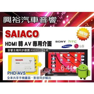 【SAIACO】PHD-AVS HDMI轉AV專用介面*音響主機同步觀賞智慧型手機ANDROID系統