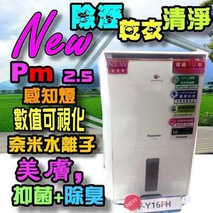 [PM2.5數值顯示] ◤Panasonic新旗艦 F-Y16FH清淨除濕機◢