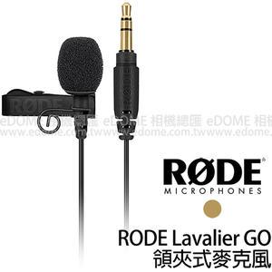 RODE 羅德 Lavalier GO 領夾式麥克風 (24期0利率 免運 正成公司貨) for Wireless GO RD LAVGO