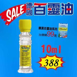 東禾-德國百靈油 10ml【美十樂藥妝保健】