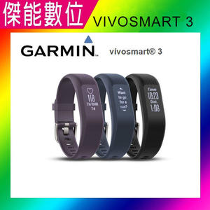 GARMIN vivosmart 3 vivosmart3 【 黑 / 藍 / 紫 】手腕式心率智慧手環 健身手環 運動手環