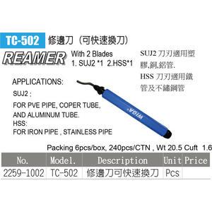 修邊刀 TC-502