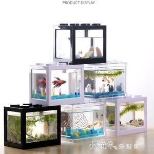 斗魚缸魚缸小型迷你免換水創意生態亞克力金魚缸小型桌面懶人魚缸 小確幸生活館