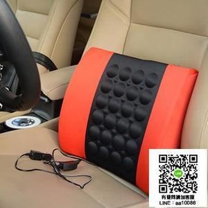 腰墊 汽車四季靠墊電動按摩車用腰靠墊座椅靠枕護腰墊靠背墊腰頭枕 99一件免運