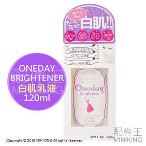 日本代購 ONEDAY BRIGHTENER 乳液 遮瑕 妝前乳 保濕 抗UV 120ml