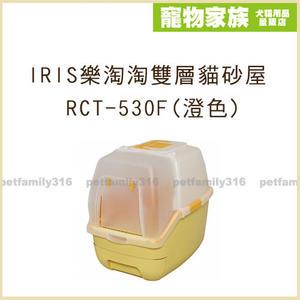 寵物家族-IRIS樂淘淘雙層貓砂屋 RCT-530F(澄色)