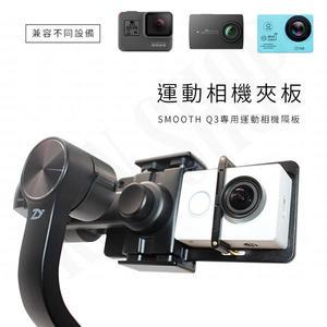 【A0504】 運動相機夾板 Smooth Q3 手持三軸手機穩定器 GOPRO 小蟻 山狗 夾板