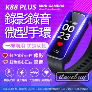 K88plus 微型攝影機錄影音手環 1080P 密錄器 迷你攝影機 大廣角攝影 錄影錄音 拍照 無聲 針孔 監視器