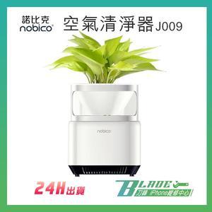 【刀鋒】現貨 免運 諾比克J009空氣清淨器 nobico 台灣獨家代理 保固兩年 PM2.5 負離子