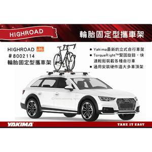  MyRack   YAKIMA HIGHROAD 快速自行車固定架 車頂架攜車架  輪胎固定型攜車架 #2114