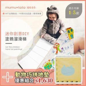 【滑梯+地墊組合】姆母多多迷你紙溜滑梯 mumutoto 巧拼地墊組合【DD0040】1-5歲 玩具 溜滑梯