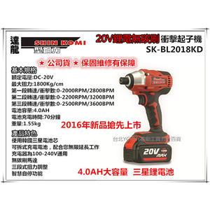 台北益昌】SHIN KOMI 型鋼力 SK-BL2018KD 4.0AH雙電 20V無碳刷衝擊起子機 電鑽 電動起子機