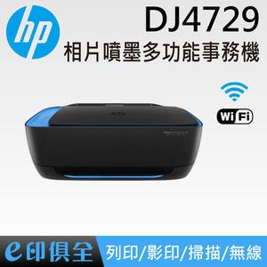 HP DeskJet IA 4729hc 惠省大印量無線噴墨複合機