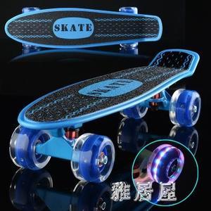 馳遠小魚板滑板成人兒童迷你女生代步初學者小魚板四輪滑板車 ZJ1070【雅居屋】