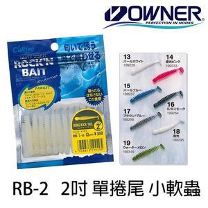 漁拓釣具 歐娜OWNER C'ultiva RB-2 2吋 #13~19 單捲尾 小軟蟲 (路亞)