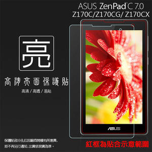 ◇亮面螢幕保護貼 ASUS 華碩 ZenPad C 7.0 Z170C P01Z/P01Y/Z170CX/Z170CG 平板保護貼 軟性 亮貼 亮面貼 保護膜