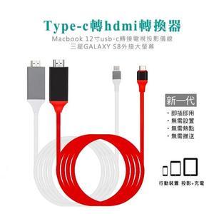 Type-C 轉 HDMI傳輸線 蘋果 小米 三星 快速充電 出國 旅遊 手機 3C 手機 充電 傳輸 生日禮物