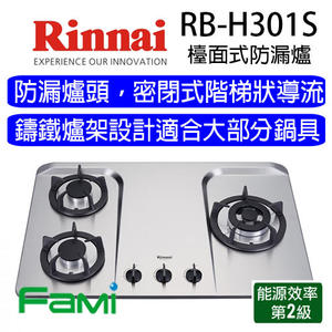 【fami】林內瓦斯爐 檯面式防漏爐(不銹鋼天板) RB-H301S