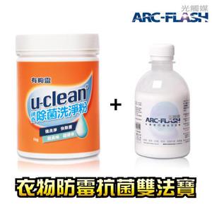 ARC-FLASH光觸媒洗衣雙法寶 (u-clean神奇除菌洗淨粉+光觸媒洗衣添加劑)