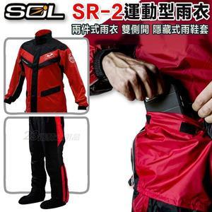 【SOL SR-2 運動型雨衣】SR2  兩件式風雨衣 側邊拉鏈 含隱藏式鞋套 3M反光條 紅色