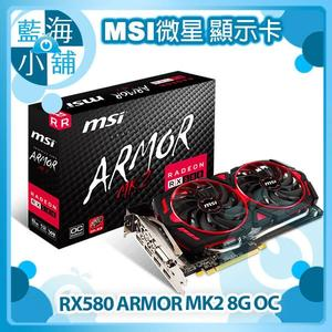 MSI微星 Radeon RX580 ARMOR MK2 8G OC顯示卡