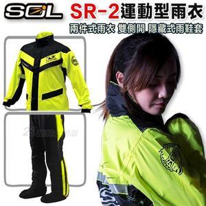 【SOL SR-2 運動型雨衣】SR2  兩件式風雨衣 側邊拉鏈 含隱藏式鞋套 3M反光條 螢光黃