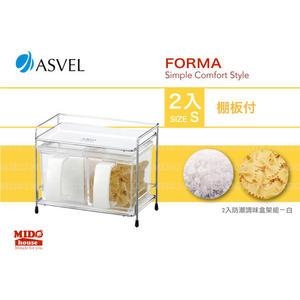 ASVEL FORMA 1128 2入防潮調味盒架組-白《Mstore》