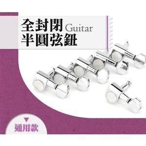 【小麥老師樂器館】吉他弦鈕 右弦鈕 全封閉  A01【A146】吉他 電吉他 弦鈕(單售 附螺絲)