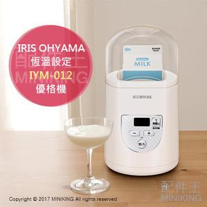 【配件王】日本代購 IRIS Ohyama IYM-012 可調溫 恆溫 多功能 牛奶 優格機