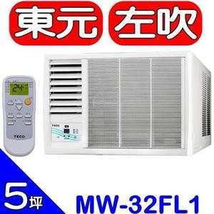《全省含標準安裝》東元【MW32FL1】定頻窗型冷氣5坪左吹