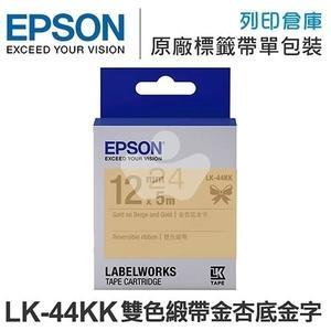 EPSON C53S654461 LK-44KK 雙色緞帶系列金杏底金字標籤帶(寬度12mm) /適用 LW-200KT/LW-220DK/LW-400/LW-Z900/LW-K600