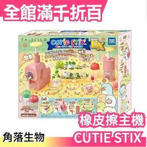 【角落生物】CUTIE STIX 橡皮擦主機 橡皮擦製作 拼豆串珠 安全 無毒   日本 DIY 禮物【小福部屋】