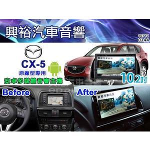 【專車專款】2013~2017年 CX-5 專用10.2吋觸控螢幕安卓多媒體主機*藍芽+導航+安卓*無碟四核心