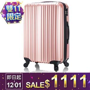 瘋殺價 行李箱AoXuan24吋PC輕量耐壓抗撞擊 玫瑰金
