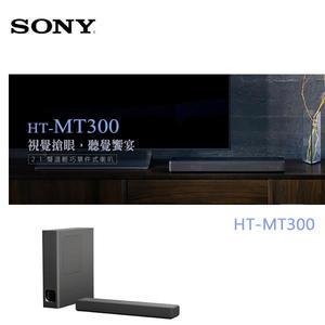 【結帳現折+送HDMI線+24期0利率】SONY HT-MT300 單件式 環繞 家庭劇院 SOUNDBAR 公司貨