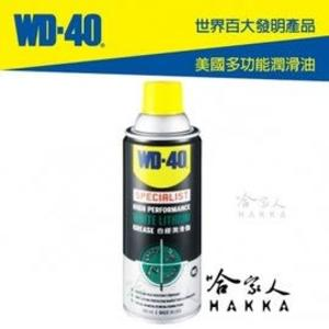 【 WD40 】 白鋰潤滑脂 SPECIALIST 附發票 耐高溫黃油 噴式牛油 黃油 鍊條油 軸承油 潤滑油