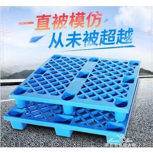 九腳塑膠叉車托盤倉庫物流貨物防潮板棧板卡板墊倉板托板地墊『夢娜麗莎精品館』YXS