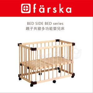 ✿蟲寶寶✿【日本farska】預購4月到!輕鬆組裝 可當圍欄/床邊床 親子共寢多功能嬰兒床